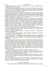Патент на Ледоходы Неваляйсы страница 2