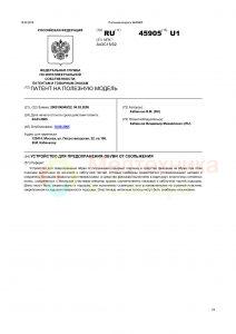Патент Неваляйсы страница 1