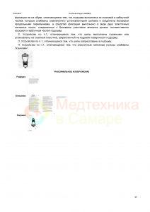 Патент на 7 шиповые Неваляйсы страница 3