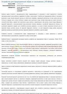 Патент на ледоходы 6 шипов лист 1