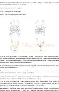 Патент на Лехододы Москва 6 шипов лист 2